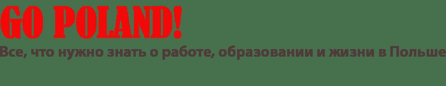 Go Poland! Новости из Польши